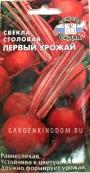 Свекла столовая Первый Урожай, 3 г.