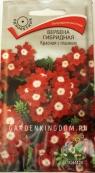 Вербена Гибридная Красная с глазком, 0,1 г.