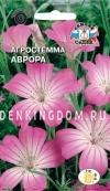 Агростемма Аврора, 0,1 г.
