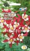 Аквилегия Красная Звезда, 0,05 г.