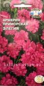 Армерия Приморская Элегия,0,1 г.
