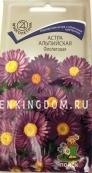 Астра Альпийская Фиолетовая, 0,04 г.