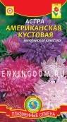 Астра Американская Кустовая, смесь, 0,3 г.