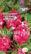 Бальзамин садовый Модница, 0,2 г.