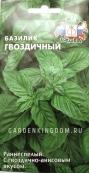 Базилик Гвоздичный, 0,1 г.
