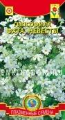 Гипсофила Фата Невесты, 0,5 г.