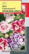 Глоксиния  Брокэйд смесь F1,  серия Brocade,  гранулированные семена,  8 шт. в пробирке