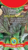 Горчица листовая Красный Гигант, 0,5 г.