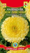 Календула Джем Лимонный, 0,2 г.