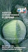 Капуста белокочанная F1 Дублёр, 0,1 г.