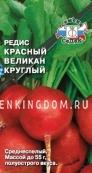 Редис Красный Великан Круглый, 3 г.