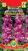Левкой низкорослый Розовый Гном, 0,1 г.