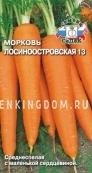 Морковь Лосиноостровская 13, 2 г.