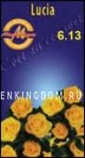 Роза парковая (грандифлора)  LIUCIA