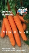 Морковь Малика, 1 г.