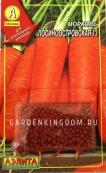 Морковь Лосиноостровская 13, 300 шт.