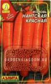Морковь Нантская красная, 300 шт.