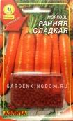 Морковь Ранняя Сладкая, 300 шт.