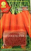Морковь Самсон, 300 шт.