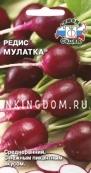Редис Мулатка, 3 г.