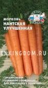 Морковь Нантская Улучшенная, 2 г.