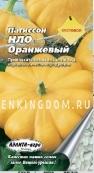 Патиссон НЛО Оранжевый, 1 г.