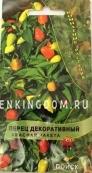 Перец Декоративный Красная ракета, 0,1 г.