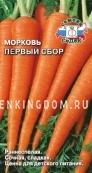 Морковь Первый Сбор, 2 г.