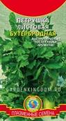 Петрушка листовая Бутербродная, 1,75 г.