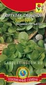 Портулак овощной Золотой, 0,1 г.