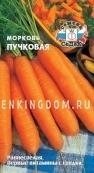 Морковь Пучковая, 1 г.