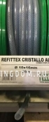 Шланг садовый REFITEX CRISTALLO 10 х16 мм, 35 м