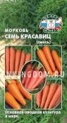 Морковь Семь Красавиц, 2 г.