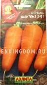 Морковь Шантенэ 2461, 2 г.