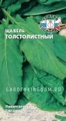 Щавель Толстолистный, 0,5 г.