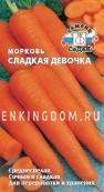 Морковь Сладкая Девочка, 1 г.