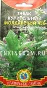 Табак Курительный Молдавский 456,  0,02 г.