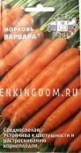 Морковь Варвара, 1 г.