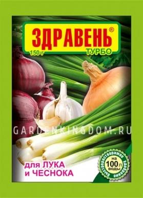 Удобрение Здравень турбо для лука и чеснока, 150 г.
