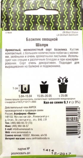 Базилик овощной Шалун, 0,1 г.