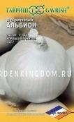 Лук репчатый Альбион,  0,2 г.