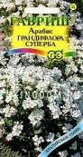 Арабис Грандифлора Суперба,  0,1 г. серия  Альпийская горка