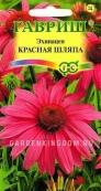 Эхинацея Красная шляпа,   0,1 г.