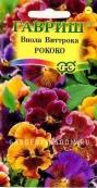 Виола Виттрока Рококо (Анютины глазки),  0,1 г.