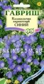 Колокольчик карпатский синий,  0,1 г. серия  Альпийская горка