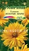 Гелиопсис шероховатый Золотые шары,   0,2 г.