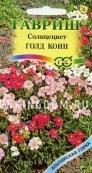 Солнцецвет монетолистный Голд Коин, смесь,  0,1 г. серия  Альпийская горка