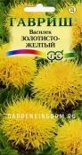 Василек Золотисто-желтый  многолетний,  0,2 г.
