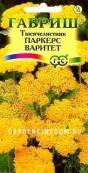 Тысячелистник Паркерс Варитет желтый,  0,1 г.