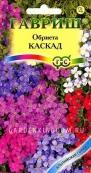 Обриета Каскад, смесь,   0,05 г. серия  Альпийская горка